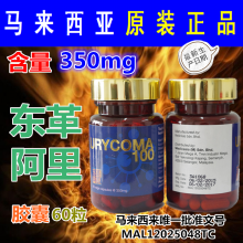 URYCOMA 100 Tongkat Ali Water Soluble Extract Capsule 60s
